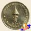 เหรียญ 2 บาท มหามงคลเฉลิมพระชนมพรรษา ครบ 5 รอบ พระบรมราชินีนาถ thumbnail 1