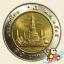 เหรียญ 10 บาท วัดอรุณราชวราราม พุทธศักราช 2535 thumbnail 1