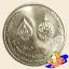 เหรียญ 20 บาท พระราชพิธีสมมงคล รัชกาลที่ 9 พระชนมายุเท่า รัชกาลที่ 1 thumbnail 1