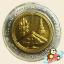 เหรียญ 10 บาท ครบ 90 ปี ธนาคารออมสิน thumbnail 1