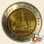 เหรียญ 10 บาท วัดอรุณราชวราราม พุทธศักราช 2534 thumbnail 1