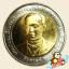 เหรียญ 10 บาท ครบ 100 ปี กระทรวงคมนาคม thumbnail 2