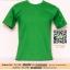I.เสื้อเปล่า เสื้อยืดสีพื้น สีเขียวไมโลเข้ม ไซค์ขนาด 40 นิ้ว