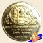 เหรียญ 20 บาท ครบ 120 ปี แห่งวันพระบรมราชสมภพ รัชกาลที่ 7 thumbnail 1