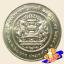 เหรียญ 20 บาท ครบ 80 ปี สำนักนายกรัฐมนตรี thumbnail 1