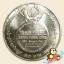 เหรียญ 10 บาท เหรียญทองแห่งสุขภาพดีถ้วนหน้า สมเด็จย่า thumbnail 1