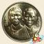 เหรียญ 10 บาท ครบ 100 ปี สถาบันอัยการ thumbnail 2