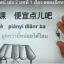 เรียนภาษาจีนออนไลน์ (ครูลูกน้ำ) เล่ม 2 บทที่ 1 เรื่อง ลดลงอีกหน่อยได้ไหม ตอนที่ 1/3