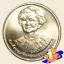 เหรียญ 2 บาท เหรียญทองแห่งสุขภาพดีถ้วนหน้า สมเด็จย่า thumbnail 2