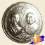 เหรียญ 20 บาท ครบ 100 ปี จุฬาลงกรณ์มหาวิทยาลัย thumbnail 2