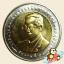 เหรียญ 10 บาท ครบ 50 ปี สำนักงานคณะกรรมการวิจัยแห่งชาติ thumbnail 2
