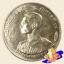 เหรียญ 1 บาท พระชนมายุครบ 3 รอบ รัชกาลที่ 9 thumbnail 2