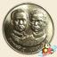 เหรียญ 10 บาท ครบ 100 ปี กระทรวงมหาดไทย thumbnail 2