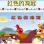 เรียนภาษาจีนออนไลน์ (ครูลูกน้ำ) เล่ม 2 บทที่ 9 เรื่อง (นิทาน) หงอนไก่สีแดง ตอนที่ 3/3