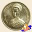 เหรียญ 2 บาท มหามงคลเฉลิมพระชนมพรรษา ครบ 5 รอบ พระบรมราชินีนาถ thumbnail 2