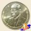 เหรียญ 20 บาท ครบ 80 ปี สำนักนายกรัฐมนตรี thumbnail 2
