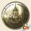 เหรียญ 10 บาท ครบ 60 ปี ราชบัณฑิตยสถาน thumbnail 1