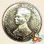 เหรียญ 10 บาท ครบ 30 ปี องค์การพุทธศาสนิกสัมพันธ์แห่งโลก thumbnail 2