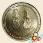 เหรียญ 10 บาท พระราชพิธีสมมงคล พระชนมายุ ครบ 64 พรรษา เท่ารัชกาลที่ 4 thumbnail 1