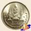 เหรียญ 2 บาท ครบ 100 ปี วันพระราชสมภพ พระบรมราชชนก thumbnail 1