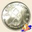 เหรียญ 150 บาท เจริญพระชนมายุ ครบ 75 พรรษา สมเด็จย่า thumbnail 1