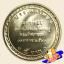 เหรียญ 5 บาท พระราชพิธีสมโภชเดือนและขึ้นพระอู่ พระองค์เจ้าพัชรกิติยาภา thumbnail 1
