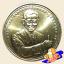 เหรียญ 20 บาท สหประชาชาติทูลเกล้าฯ ถวายรางวัลความสำเร็จสูงสุด (ยกถุง) thumbnail 3