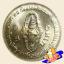 เหรียญ 1 บาท สมเด็จพระบรมโอรสาธิราชฯ ทรงสำเร็จการศึกษา thumbnail 1