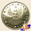 เหรียญ 5 บาท เจริญพระชนมายุ ครบ 84 พรรษา สมเด็จย่า thumbnail 1