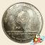 เหรียญ 10 บาท เฉลิมพระเกียรติ รัชกาลที่ 9 ในการทรงนำชนบทให้วัฒนา thumbnail 1