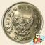 เหรียญ 1 บาท ครุฑพ่าห์ พุทธศักราช 2517 thumbnail 1