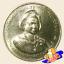 เหรียญ 20 บาท ฉลองพระชนมายุ ครบ 80 พรรษา สมเด็จพระเจ้าพี่นางเธอฯ thumbnail 2