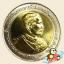 เหรียญ 10 บาท ครบ 100 ปี รัชกาลที่ 5 เสด็จประพาสยุโรป thumbnail 2