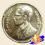 เหรียญ 2 บาท ครบ 50 ปี องค์การอาหารและเกษตรแห่งสหประชาชาติ thumbnail 2