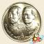 เหรียญ 10 บาท ครบ 100 ปี กรมบัญชีกลาง thumbnail 2