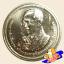 เหรียญ 20 บาท พระราชพิธีมหามงคลเฉลิมพระชนมพรรษา ครบ 80 พรรษา รัชกาลที่ 9 thumbnail 2