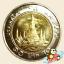 เหรียญ 10 บาท วัดอรุณราชวราราม พุทธศักราช 2549 thumbnail 1