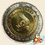 เหรียญ 10 บาท งานชุมนุมลูกเสือภาคพื้นเอเชีย - แปซิฟิก ครั้งที่ 25 thumbnail 1