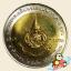 เหรียญ 10 บาท มหามงคลเฉลิมพระชนมพรรษา ครบ 6 รอบ รัชกาลที่ 9 (ยกถุง) thumbnail 2