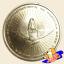 เหรียญ 20 บาท ครบ 50 ปี ฝนหลวงพระราชทาน thumbnail 1