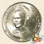 เหรียญ 10 บาท เจริญพระชนมายุ ครบ 50 พรรษา พระบรมราชินีนาถ thumbnail 2