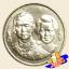 เหรียญ 2 บาท ครบ 50 ปี ธนาคารแห่งประเทศไทย thumbnail 2