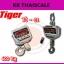 ตาชั่งแขวนดิจิตอล600kg เครื่องชั่งแขวน600kg เครื่องชั่งแขวนดิจิตอล600กิโล เครื่องชั่งแบบแขวน600kg ละเอียด0.2kg พร้อมรีโมทคอลโทรล TIGER รุ่น TIGER - TC-01 thumbnail 1