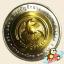เหรียญ 10 บาท ครบ 120 ปี กรมบัญชีกลาง thumbnail 1