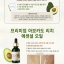 Skinfood Premium Avocado Rich Emulsion [Pre order] thumbnail 2
