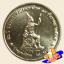 เหรียญ 2 บาท ครบ 50 ปี ธนาคารแห่งประเทศไทย thumbnail 1