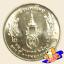 เหรียญ 2 บาท ครบ 100 ปี การพยาบาลไทย thumbnail 1
