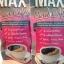 กาแฟแม็กซ์เคิร์ฟ การแฟลดน้ำหนัก ไม่มีน้ำตาล มีอย. thumbnail 3