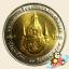 เหรียญ 10 บาท มหามงคลเฉลิมพระชนมพรรษา ครบ 6 รอบ พระบรมราชินีนาถ thumbnail 1
