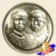 เหรียญ 2 บาท ครบ 120 ปี สถาบันที่ปรึกษาราชการแผ่นดิน thumbnail 2